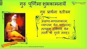 Guru Purnima 2016 Quotes, Wishes, and Thoughts in Hindi and English5