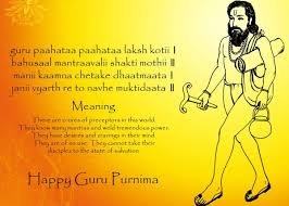 Guru Purnima 2016 Quotes, Wishes, and Thoughts in Hindi and English6