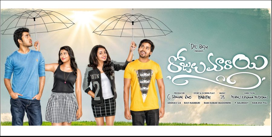 Rojulu Marayi Movie Review, Rating and Live Updates, Story, People Report Collections