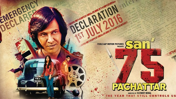 San 75 Movie Review & Rating