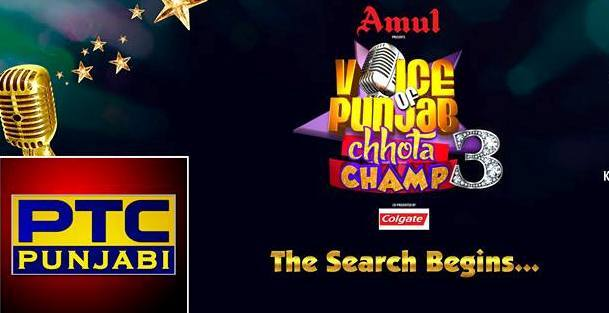 Voice-Of-Punjab-Chhota-Champ-3-Audition-Venue