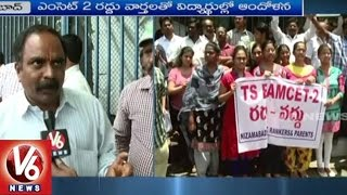 image_1052292_eamcet-2-paper-leak-scam-parents-and-students-protest-at-secretariat-v6-news-telugu-photo-pic