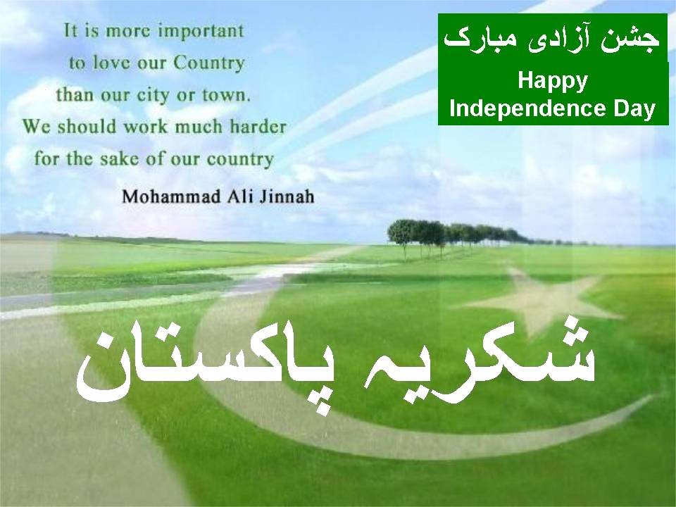 14-august-independence-day-quotes-in-english