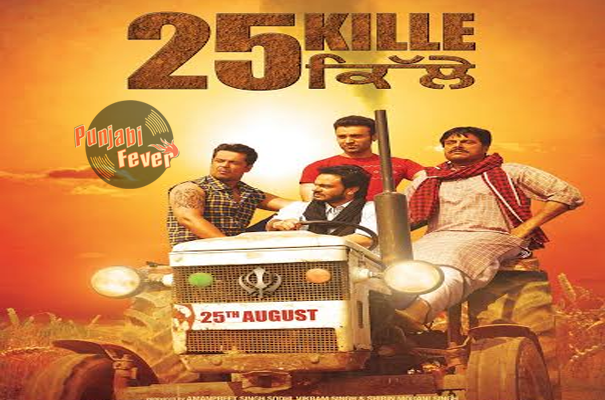 25 Kille 5th Day Box Office Collection