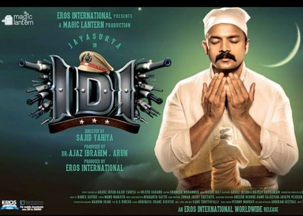 Inspector Dawood Ibrahim Movie Review Rating