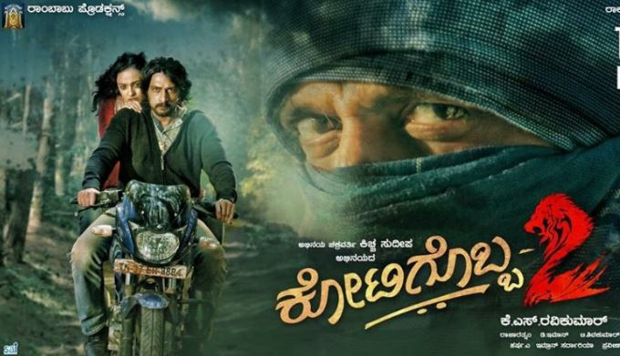 Kannada Kotigobba 2 Movie Review & Rating