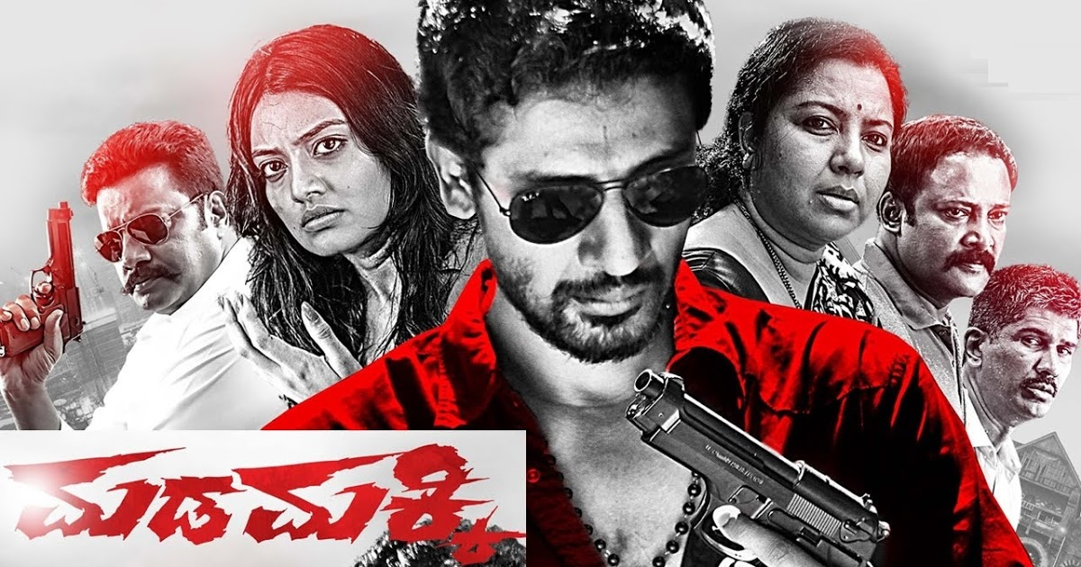 Kannada Movie Madamakki Review