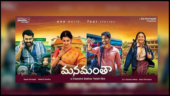 Manamantha Telugu Movie Review & Rating
