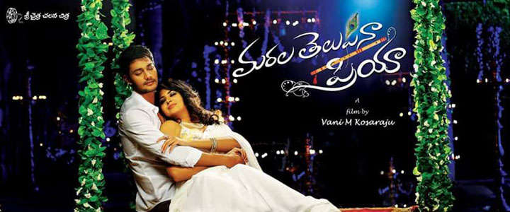 Marala Telupana Priya Movie Review & Rating
