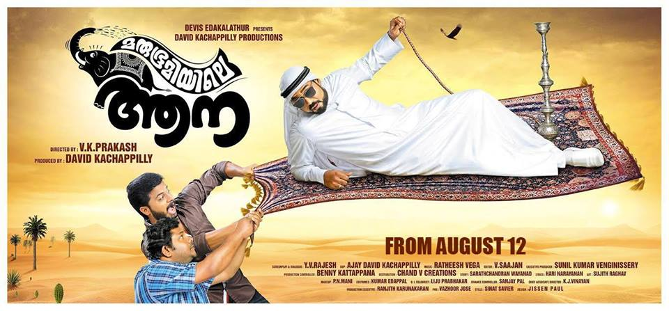 Marubhoomiyile Aana Movie Review & Rating
