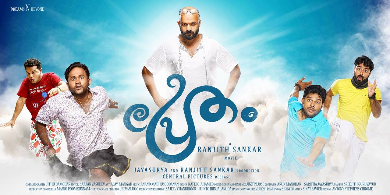 Pretham Box Office Collection