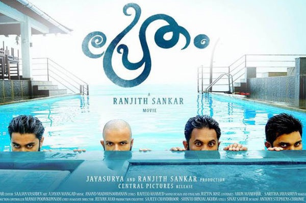 Pretham Malayalam Movie Review & Rating