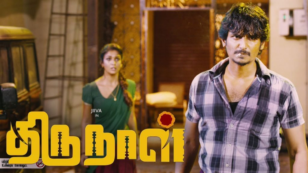 Thirunaal Box Office Collection