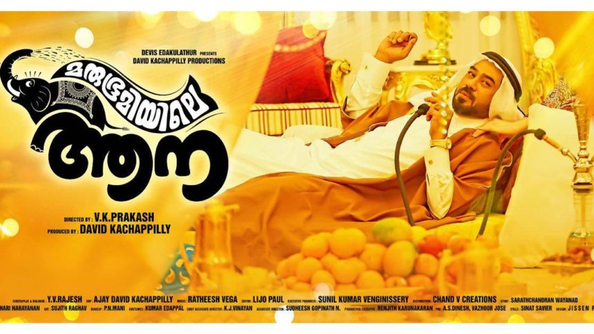 marubhoomiyile-aana-movie-poster-9737-860x484