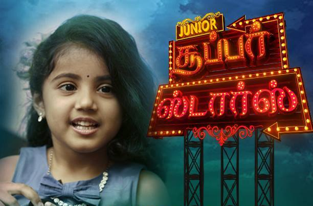 zee-tamil-junior-superstars