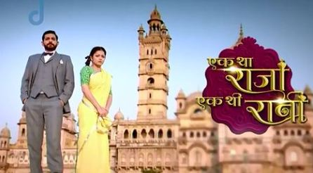 Ek Tha Raja Ek Thi Rani 2nd September 2016 Written Update