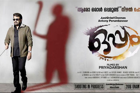 mohanlal-priyadarshans-oppam-first-look-poster