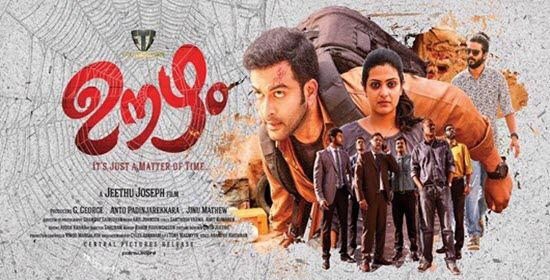 oozham-box-office-collection