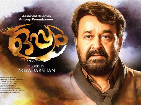 oppam-box-office-collection