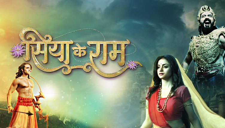 siya-ke-ram-episode-written-updates