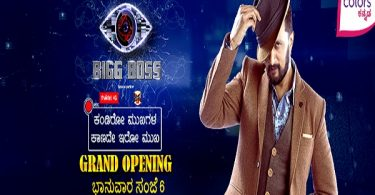 bigg-boss-kannada-season-4