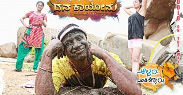 dana-kayonu-movie-review