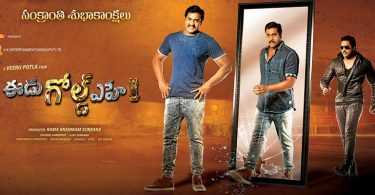 eedu-gold-ehe-movie-review