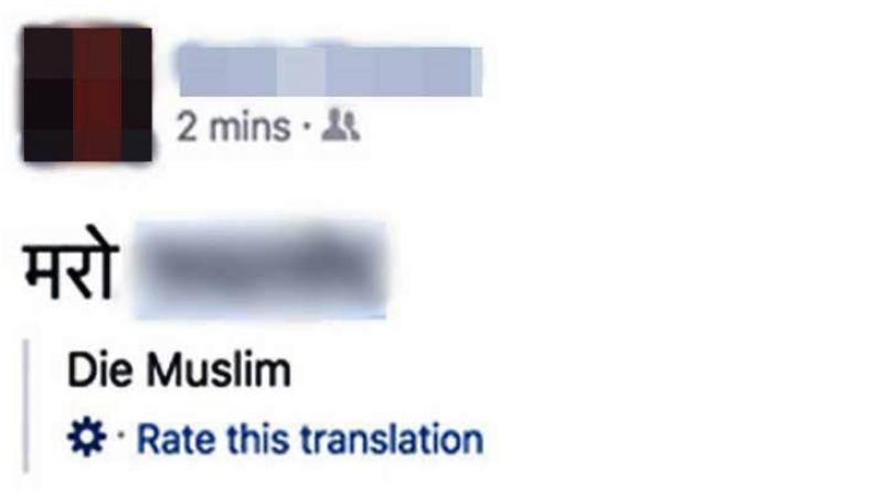 facebook-translates-hindi-cuss-word-to-muslim