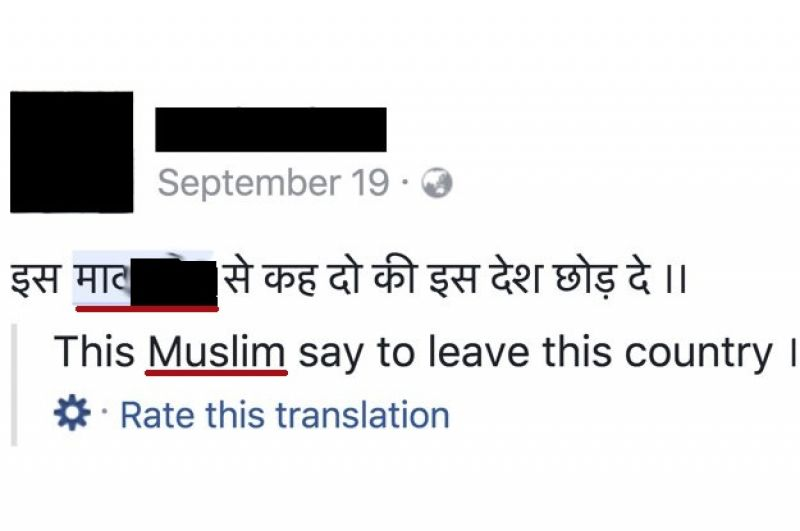 in-a-shocking-blunder-facebook-translates-hindi-cuss-word-to-muslim