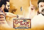 janatha-garage-lifetime-box-office