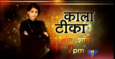 kaala-teeka-24th-october-2016-written-update