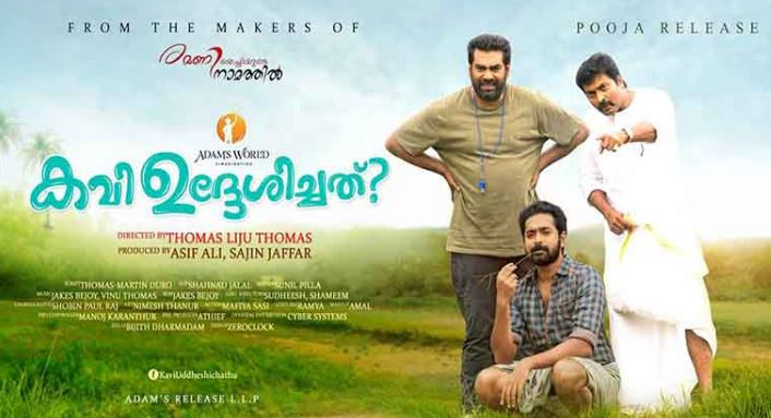 kavi-uddheshichathu-movie-review-and-rating-and-public-reaction