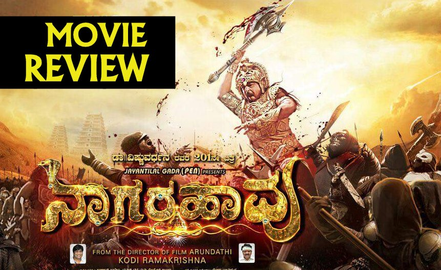 nagarahavu-movie-review-rating