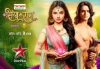 siya-ke-ram-21st-october-2016-written-update