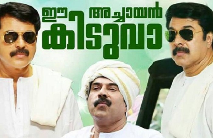 thoppil-joppan-box-office-collection1