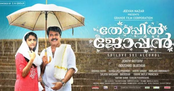 thoppil-joppan-movie-review