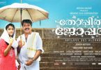 thoppil-joppan-kochi-box-office-collection