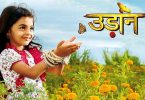 udaan-25th-october-2016-written-update