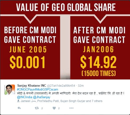 gspc-scam-2