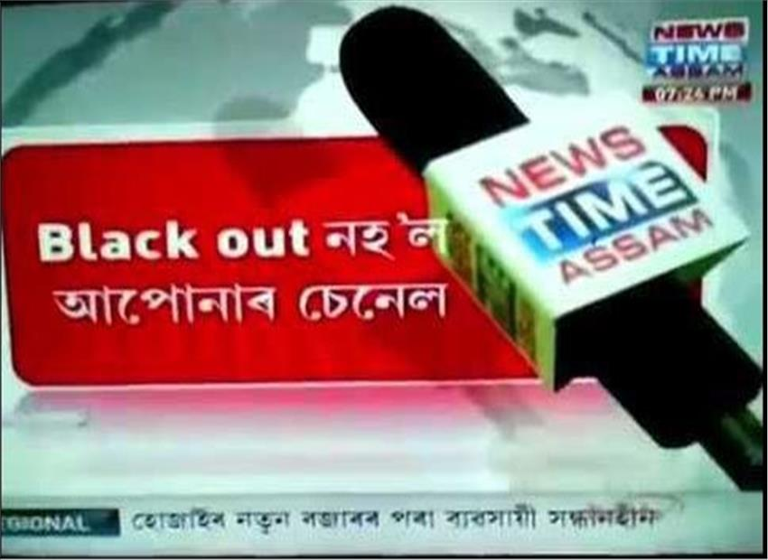 ban-on-news-time-assam-2