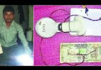odisha-youth-claims-of-generating-electricity-from-old-rs-500-notes