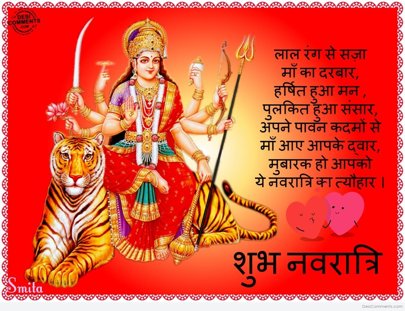 Happy Shubh Sharad Navratri 2018 Quotes Wishes Sms Messages Whatsapp