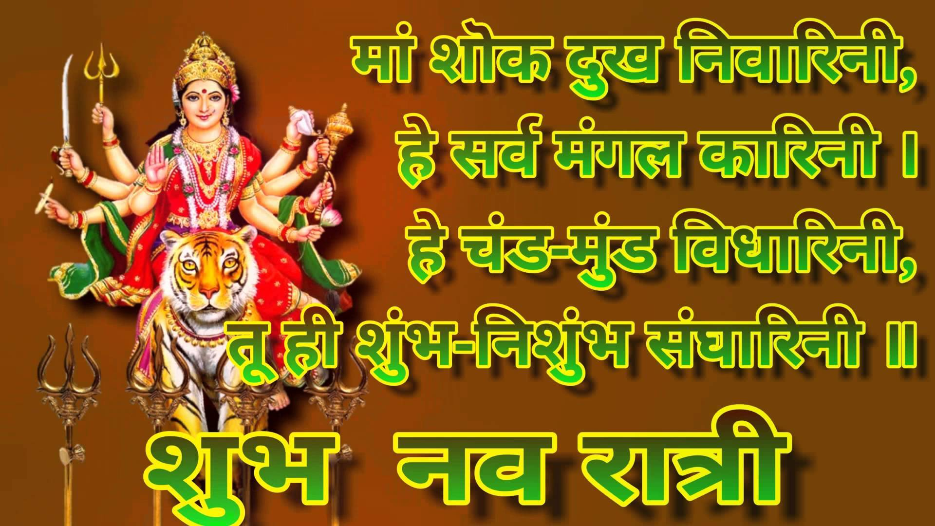 Happy shubh sharad navratri 2017 quotes wishes sms messages whatsapp m4hsunfo