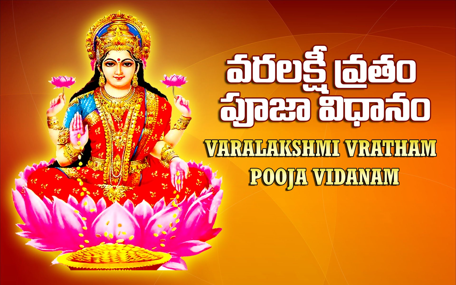 Happy Varalakshmi Vratham 2019 Quotes Wishes Messages SMS