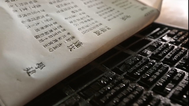 chinese-printed-text