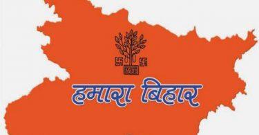 Bihar Diwas: States's Contribution In Nation's Progress Exemplary, Says PM Modi