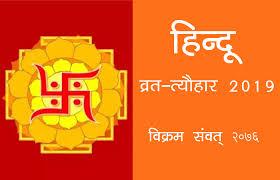 Happy Vikram Samvat 2076 Nav Varsh Wishes Sms Images