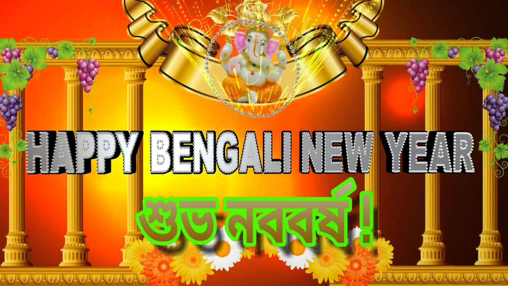 Happy Bengali New Year 2018: Images, Wishes, Quotes, Sms ...