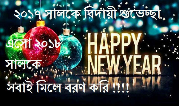 Happy Bengali New Year 2018: Images, Wishes, Quotes, Sms, Messages & Whatsapp Status