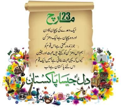 Pakistan Resolution Day 2019 Quotes, Sayings, Whatsapp